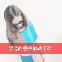 超拽带字情侣头像_www.qqtu8.net