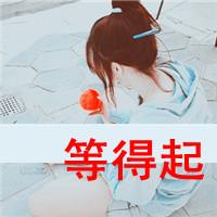 超拽带字头像 女生_www.qqtu8.net