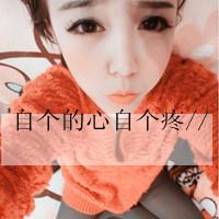阿宝色带字女生头像_www.qqtu8.net