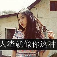带脏字骂人女生头像_www.qqtu8.net