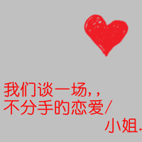手绘图文情侣头像_www.qqtu8.net