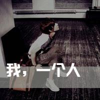 失恋后的成熟带字男头_www.qqtu8.net