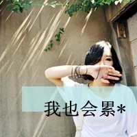 带韩文的女生头像_www.qqtu8.net