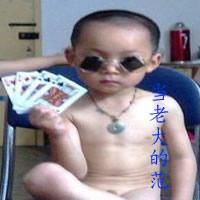 搞笑字头带小孩图片表情包好感度像图片