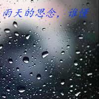 雨天伤感文字风景_www.qqtu8.net
